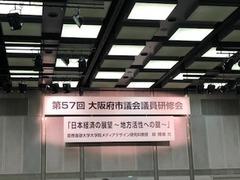 議員研修会